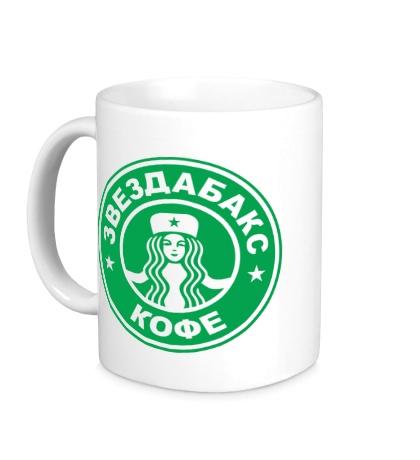 Керамическая кружка Звездабакс кофе