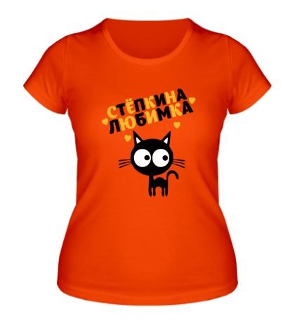 Женская футболка Стёпкина любимка