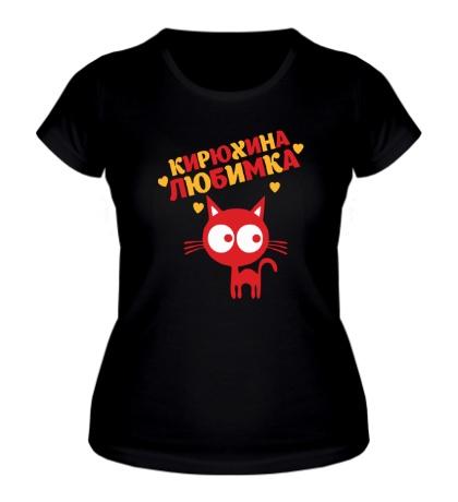 Женская футболка Кирюхина любимка