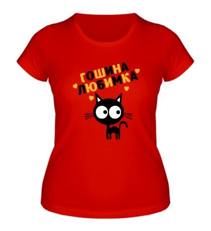 Женская футболка Гошина любимка