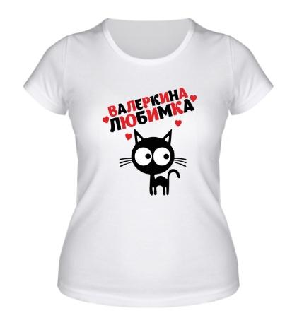 Женская футболка Валеркина любимка