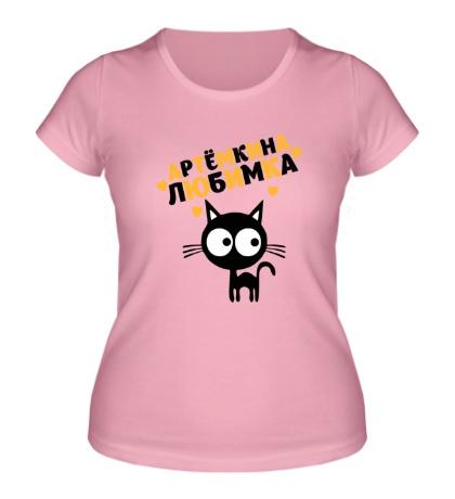 Женская футболка Артемкина любимка