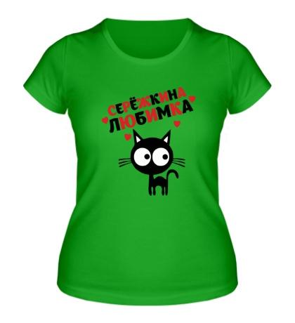 Женская футболка Сережкина любимка