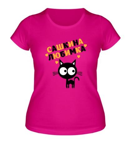 Женская футболка Сашкина любимка