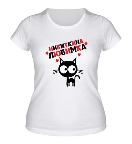 Женская футболка Никиткина любимка