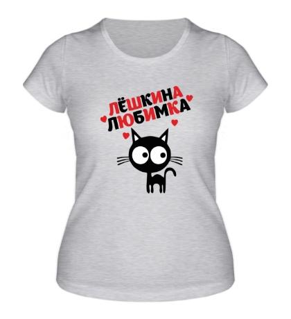 Женская футболка Лешкина любимка