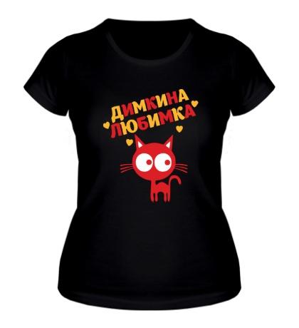 Женская футболка Димкина любимка