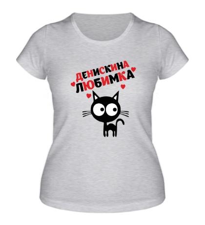 Женская футболка Денискина любимка