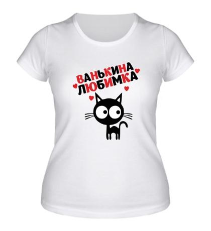 Женская футболка Ванькина любимка
