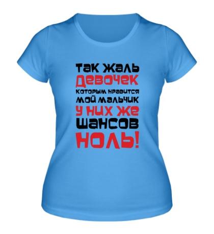 Женская футболка Шансов ноль