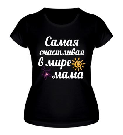 Женская футболка Самая счастливая мама