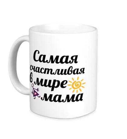 Керамическая кружка Самая счастливая мама