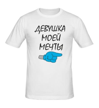 Мужская футболка Девушка моей мечты