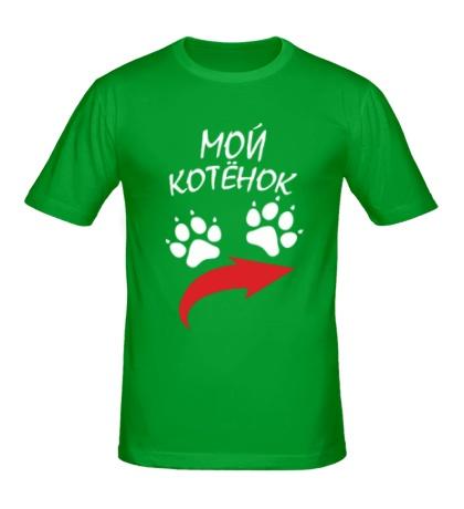 Мужская футболка Мой котенок