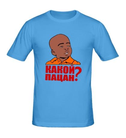 Мужская футболка Какой пацан