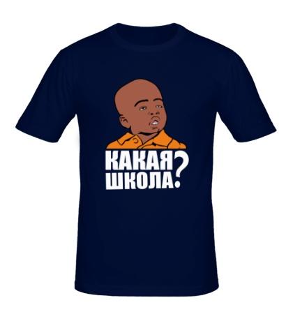 Мужская футболка Какая школа