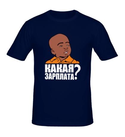 Мужская футболка Какая зарплата