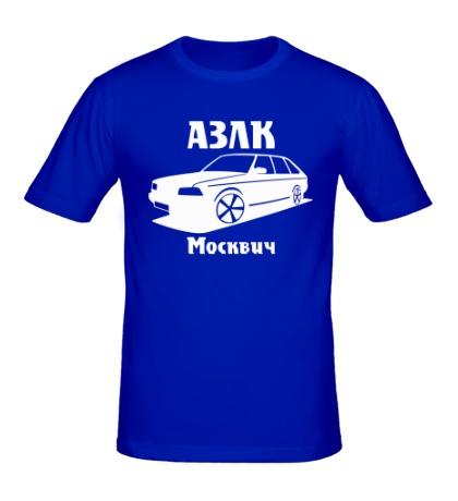 Мужская футболка АЗЛК Москвич