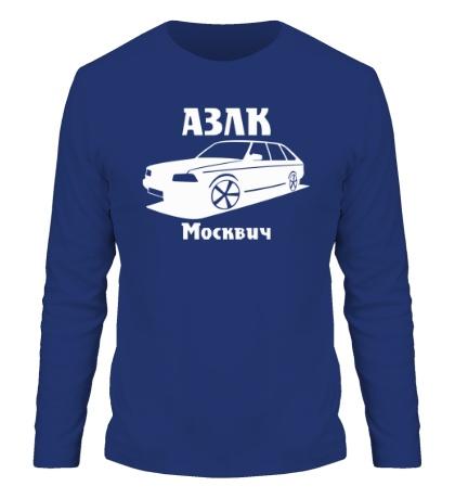 Мужской лонгслив АЗЛК Москвич