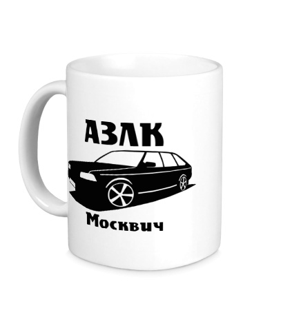 Керамическая кружка АЗЛК Москвич