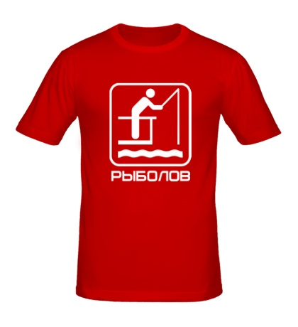 Мужская футболка Рыболов