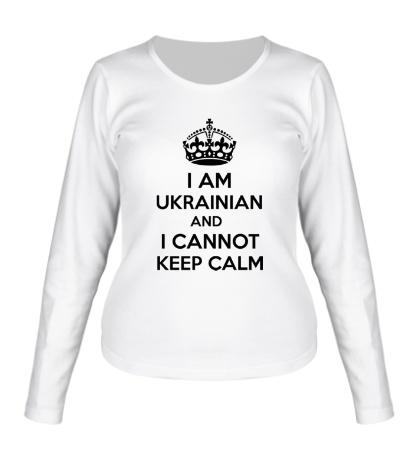 Женский лонгслив I am ukrainian and i cannot keep calm