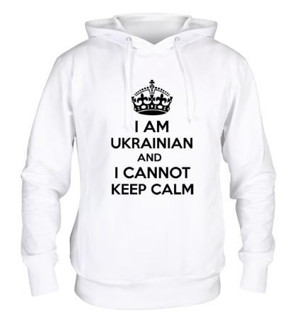 Толстовка с капюшоном I am ukrainian and i cannot keep calm