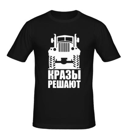 Мужская футболка КРАЗы решают