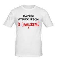 Мужская футболка Замужем