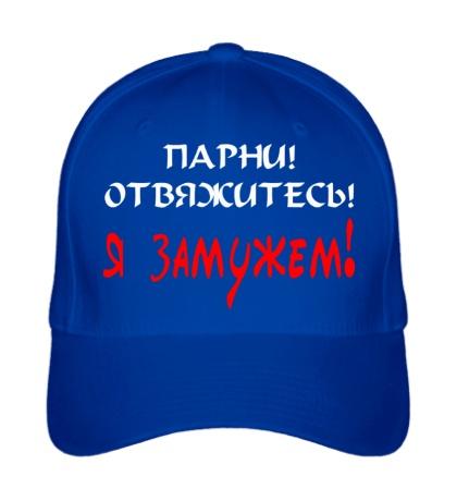 Бейсболка Замужем