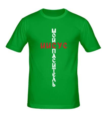 Мужская футболка Иисус мой спаситель