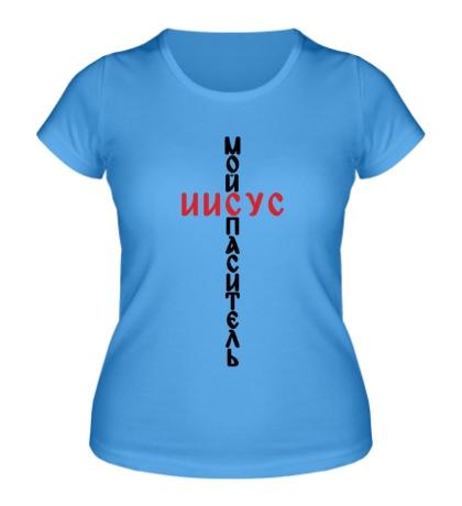 Женская футболка Иисус мой спаситель