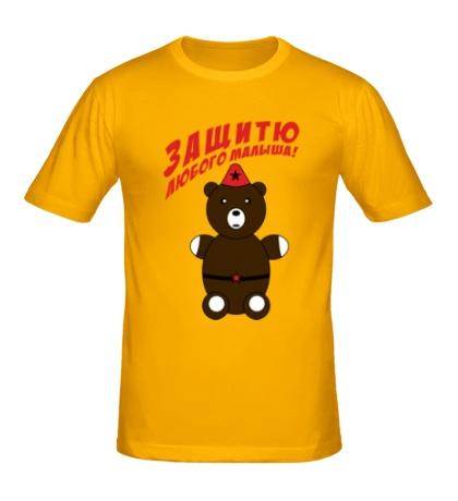 Мужская футболка Защитю любого малыша