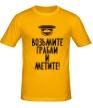 Мужская футболка «Возьмите грабли» - Фото 1