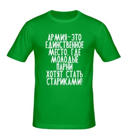 Мужская футболка Армия для молодых