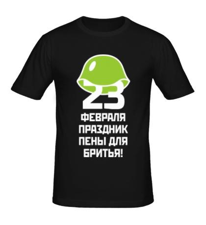 Мужская футболка 23 февраля праздник пены