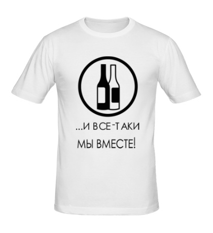 Мужская футболка И все-таки мы вместе