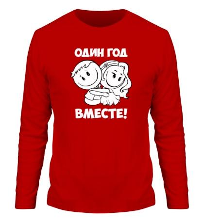 Мужской лонгслив Год вместе!