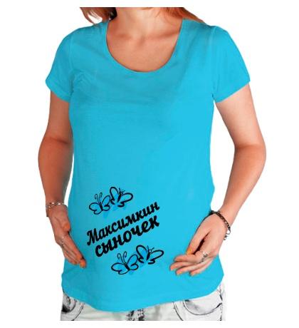 Футболка для беременной Максимкин сыночек