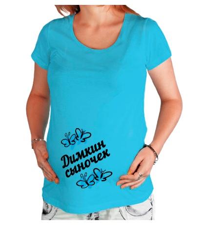 Футболка для беременной Димкин сыночек