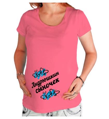 Футболка для беременной Андрюшкин сыночек