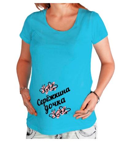 Футболка для беременной Серёжкина дочка