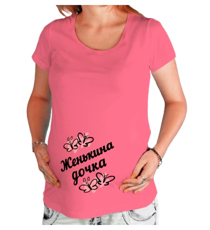 Футболка для беременной Женькина дочка