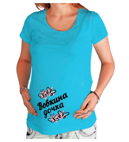 Футболка для беременной Вовкина дочка