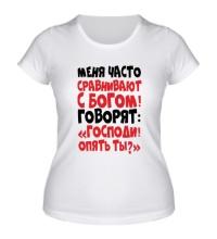 Женская футболка Сравнивают с Богом!