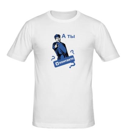 Мужская футболка А ты в контакте