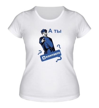 Женская футболка А ты в контакте