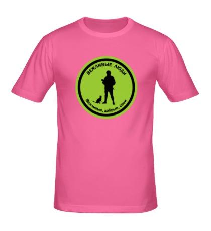 Мужская футболка Свои люди
