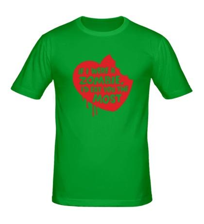 Мужская футболка Если бы я был зомби, я бы съел именно тебя