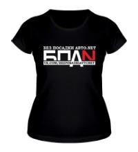 Женская футболка Без посадки авто нет
